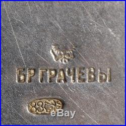 An Antique Russian Grachev 88 Silver Gilt & Guilloche Enamel Open Salt & Spoon
