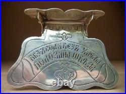 Antique Russian Silver Salt Cellar Moscow 1885